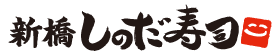 【秋キャンペーン】9月2日から10月末迄開催! |  新橋しのだ寿司