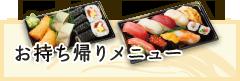 新橋しのだ寿司のお持ち帰りメニュー