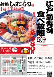 食べ放題 烏森2015