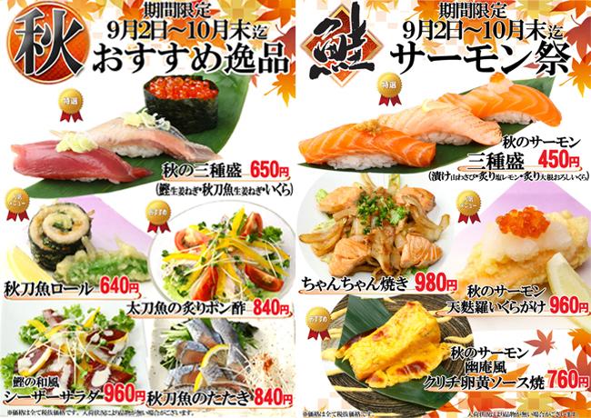 WEB用シノダ秋20160902
